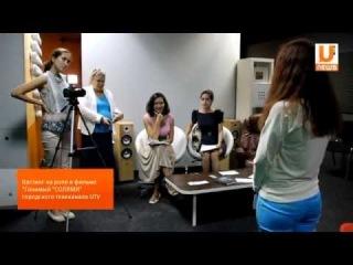 U news Городской телеканал UTV приглашает уфимцев стать героями фильма ''Гонимый ''СОЛЯМИ