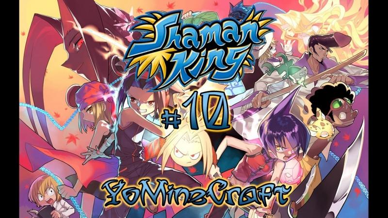 Shaman King ✨ [10] @YoM