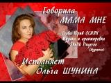 ГОВОРИЛА МАМА МНЕ (исп Ольга Шунина, сл Ю Осиян, муз Shulik Fingerov) монтаж В Данко