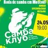 Самба-клуб / Clube do Samba