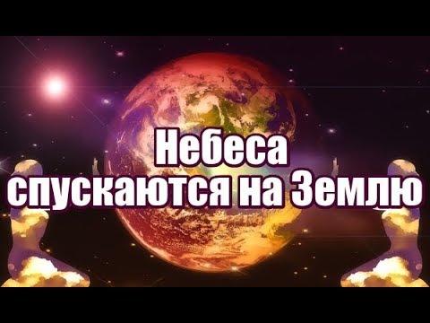 🔹Небеса спускаются на Землю-ченнелинг