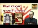 Язык кечуа: прошлое и настоящее , Натаров А. (15.01.2017)