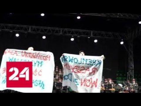В Польше попытались сорвать концерт ансамбля имени Александрова - Россия 24