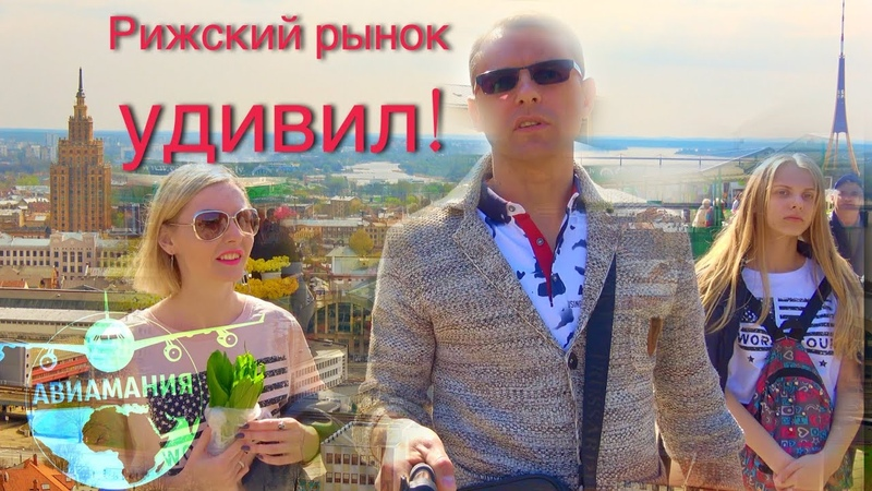 Рижский рынок Латвия видео Центральный Рынок Рига Авиамания 8