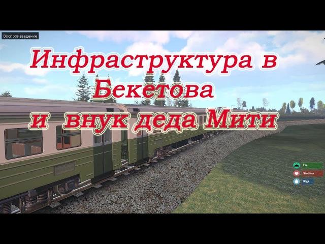 Rodina Hard Life СССР Инфраструктура в Бекетова и внук деда Мити