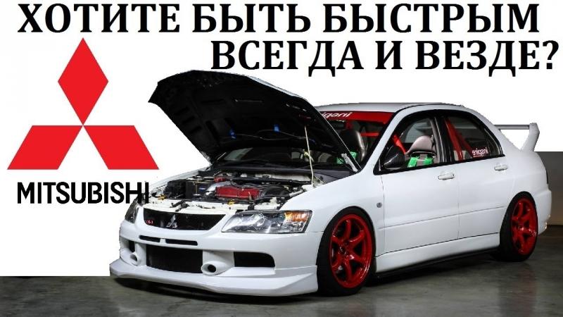 [Alex Blare Культовые автомобили.] Mitsubishi Lancer Evolution.ДОКАЗАТЕЛЬСТВО СОВЕРШЕНСТВА.