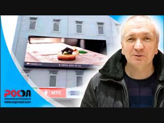 Светодиодный экран на фасаде ТЦ КУБ. Отзыв от заказчика. Самара