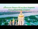 Пасхальне вітання від народного депутата Олега Юрійовича Кришина