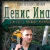 20/07 - Денис Имаев в Parabellum (folk)