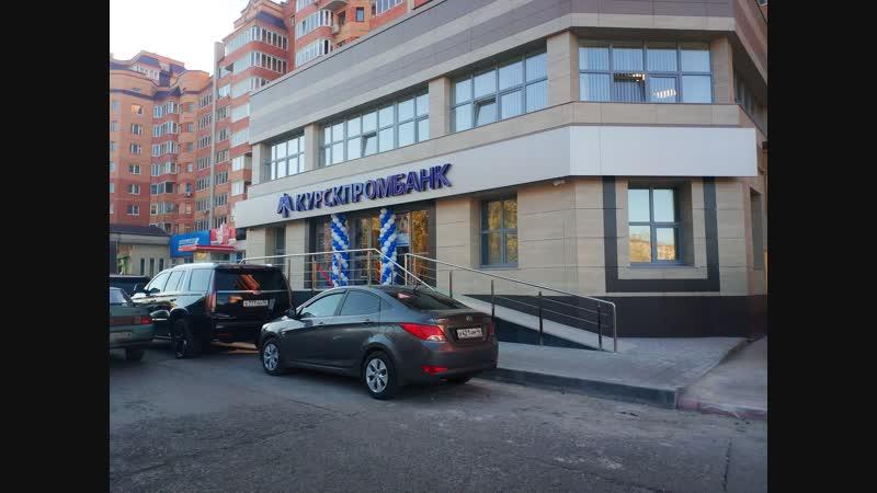 В Железногорске открыли новое подразделение «Курскпромбанка»