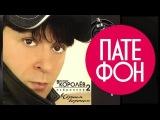 Виктор Королев - Избранное 2. Черным вороном (Весь альбом) 2006 / FULL HD