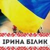 Ирина Билык | Ірина Білик | Iryna Bilyk