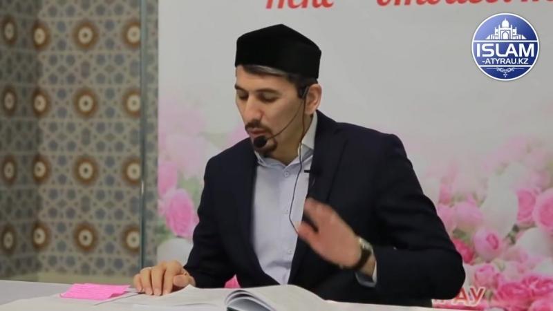 Үйленуге үндейтін аят, хадистер - Ұстаз Батыржан Мансұров
