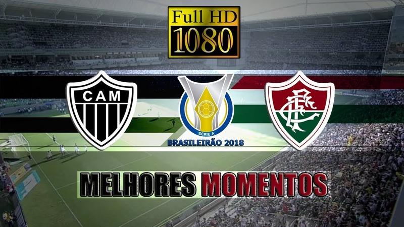 Atlético-MG x Fluminense 11 тур обзор 10/06/2018