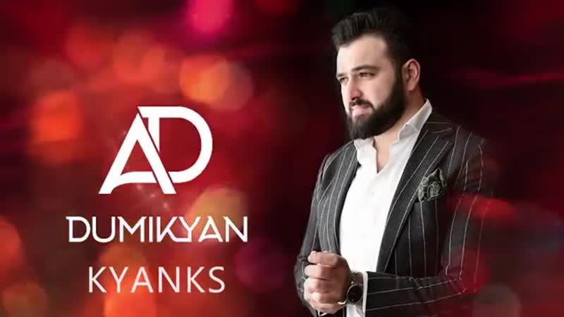 Arkadi Dumikyan (Аркадий Думикян) - Kyanqs