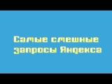 Самые смешные запросы Яндекса 2014