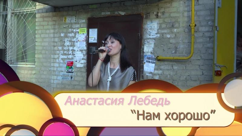 Анастасия Лебедь-Нам хорошо