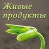 Зелёная гречка,Живые продукты для здоровья Псков