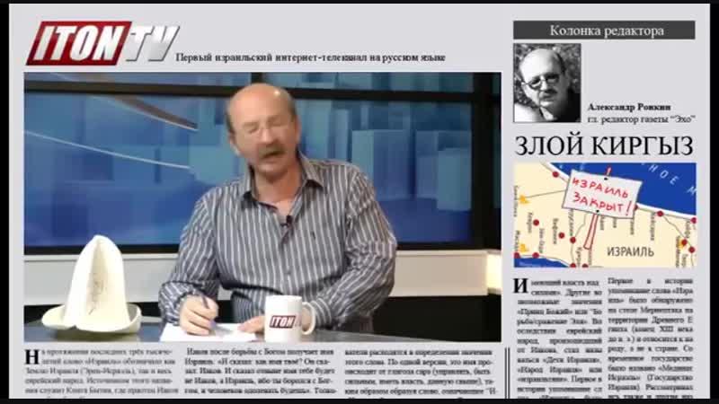 Конец Израиля близок - утверждает израильский писатель