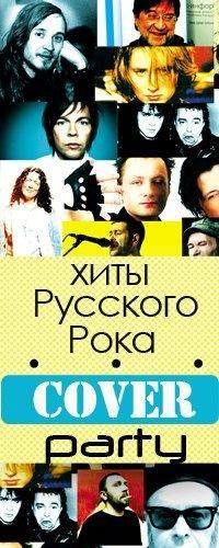 ★ Cover Party Хиты Русского Рока - 3 мая!