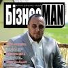 """Журнал для бізнес-людей """"БізнесMAN"""""""