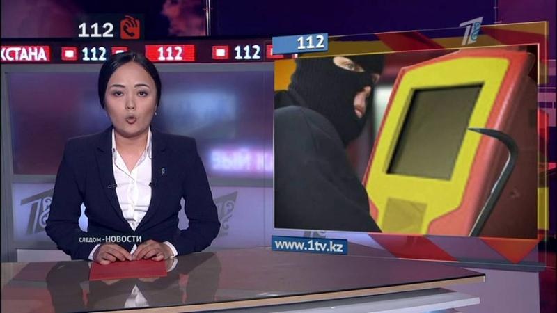 В Актобе вынесли приговор грабителям терминалов
