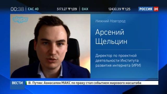 Новости на Россия 24 • Новая система от IBM: кибербезопасность - превышего всего