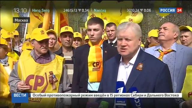 Новости на Россия 24 • Первомай на Красной Пресне конкурсы, жалобы, советы