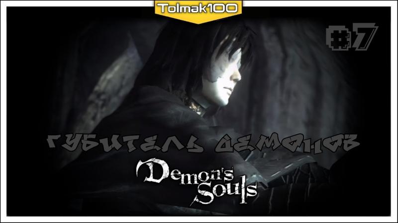 [Demon's Souls] Губитель демонов (Tolmak100) 7