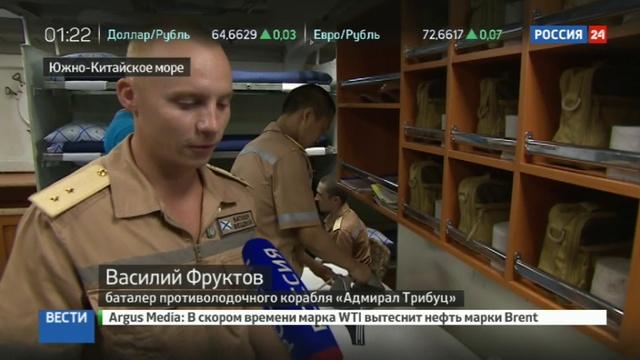 Новости на Россия 24 • Российские и китайские моряки начали совместные учения в Южно-Китайском море