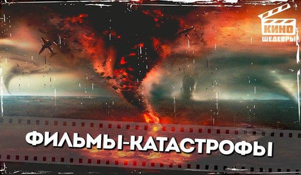 Подборка захватывающих фильмов-катастроф, которые пугают своей реалистичностью.