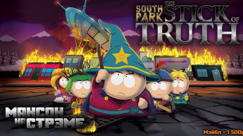 South Park | Обычный день для Южного парка ч.4