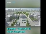 Что будет со знаменитой  Советской в Баку