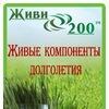 Живые витамины - живи 200