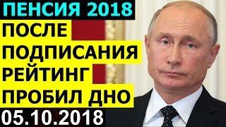 ВСЁ ПУТИН подписал ЗАКОН О ПЕНСИОННОЙ РЕФОРМЕ 05 10 2018 Рейтинг президента падает