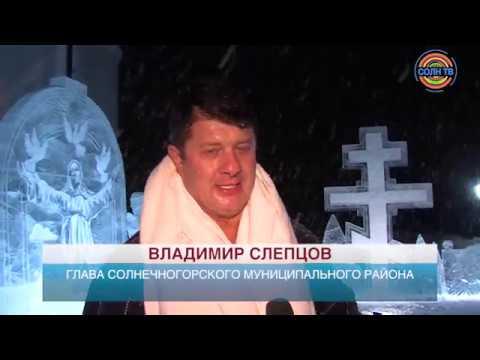 Крещение в городском округе Солнечногорск 2019. Исаково, Поварово, Ложки
