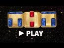 ТНТ Play #1