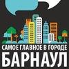 Барнаул: работа, скидки, акции