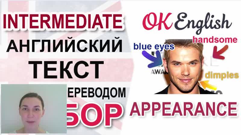 Appearance_-__внешность__Как_говорить_о_внешности_на_английском__Английский_текст_среднего_уровняOK_English