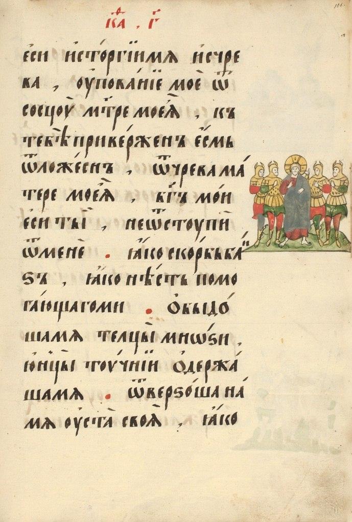 Годуновская Псалтирь кон. XVI века (ГИМ инв. 80269 , ОР Увар. 564 , 11711-СВ)