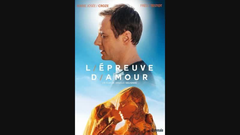 Испытание любви L'Epreuve d'Amour 2017 Озвучка Mallorn Studio