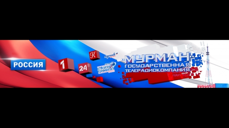 Вести. Мурман (Россия 1 Мурманск, 01.02.2012)