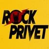 Rock Privet ★ 1 Декабря ★ Калининград
