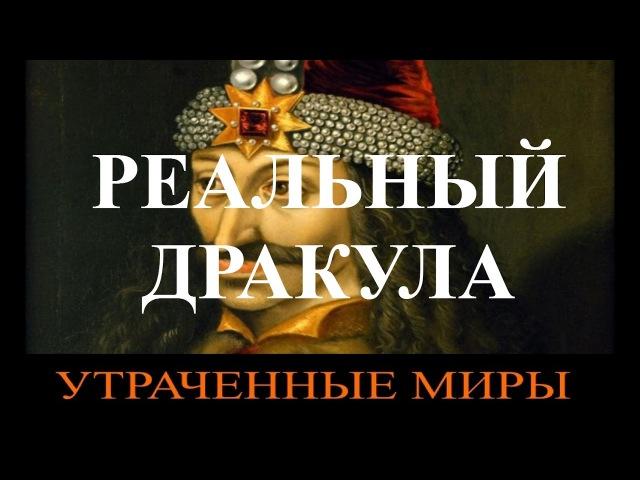 Утраченные миры: Реальный Дракула / Lost Worlds: Тhe real Dracula
