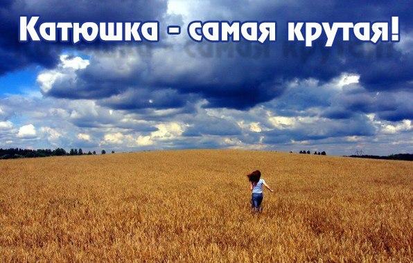 прикольные картинки с именем ксюша: