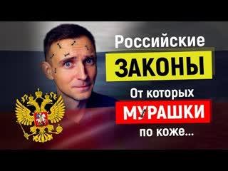 Самые ШОКИРУЮЩИЕ законы России, о которых точно не расскажут по телевизору
