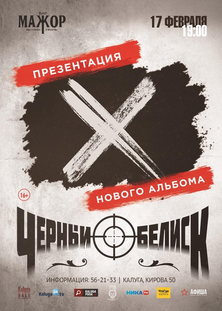 Афиша Калуга 17.02 // ЧЁРНЫЙ ОБЕЛИСК // БАР МАЖОР КАЛУГА