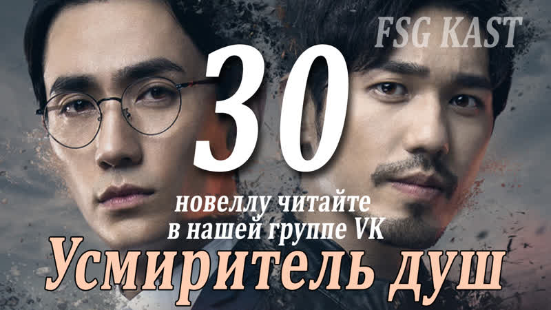 [FSG KAST] 3040 Guardian - Усмиритель душ (рус.суб)