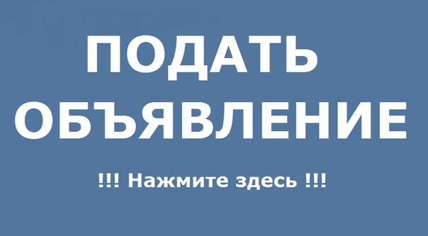 Безплатно подать объявление авито таганрог объявления работа сварщик