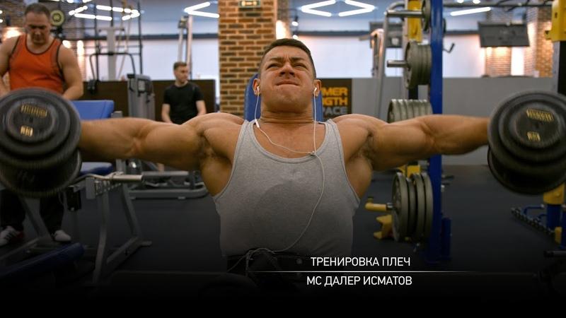 Тренировка дельтовидных мышц Далер Исматов